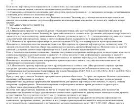 Образец договора хранения нефтепродуктов _001
