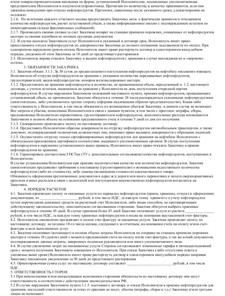 Образец договора хранения нефтепродуктов _002