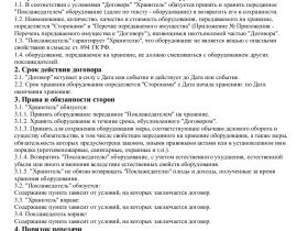 Образец договора хранения оборудования _001