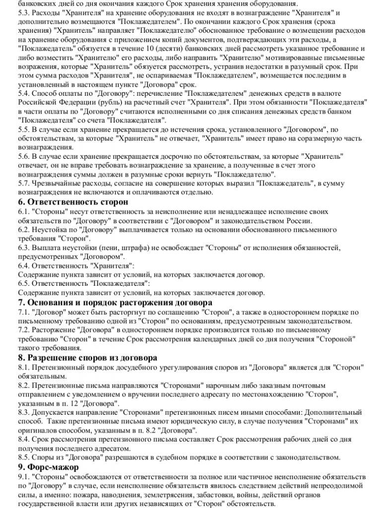Образец договора хранения оборудования _002