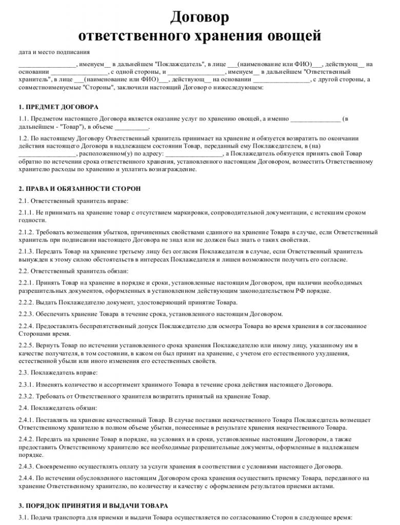 Образец договора хранения овощей _001