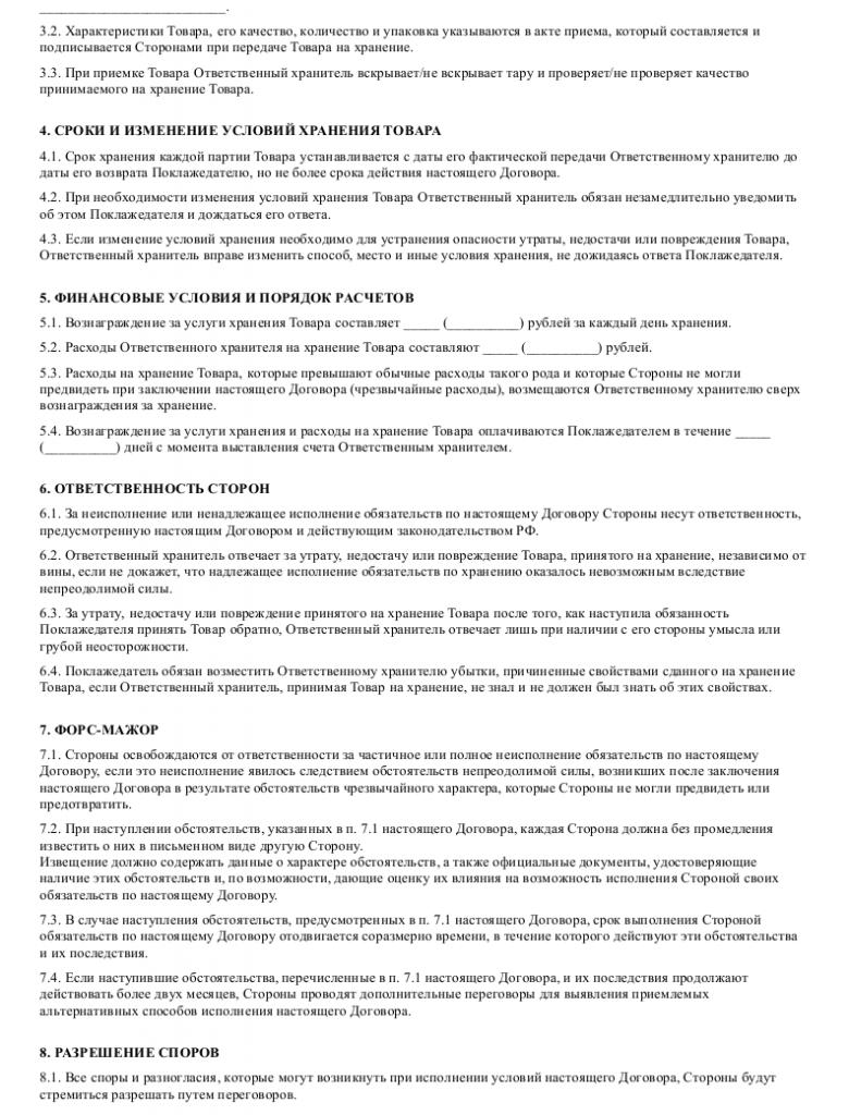 Образец договора хранения овощей _002