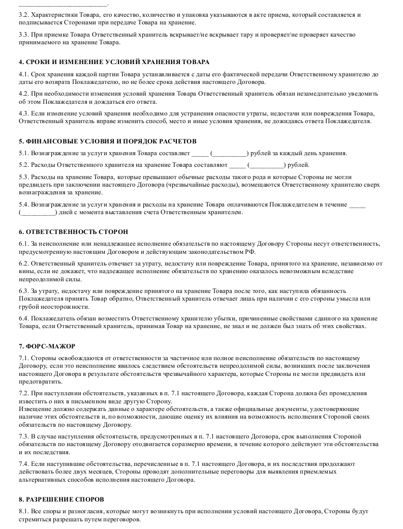 Договор финансового займа между юридическими лицами