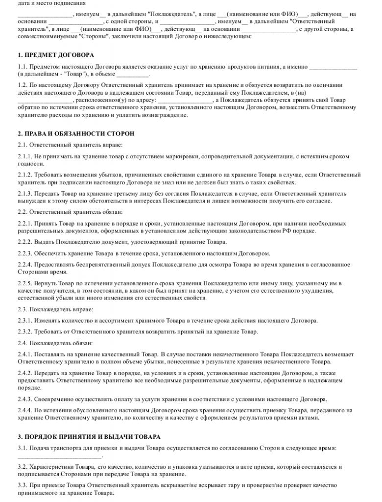 Образец договора хранения продуктов питания _002