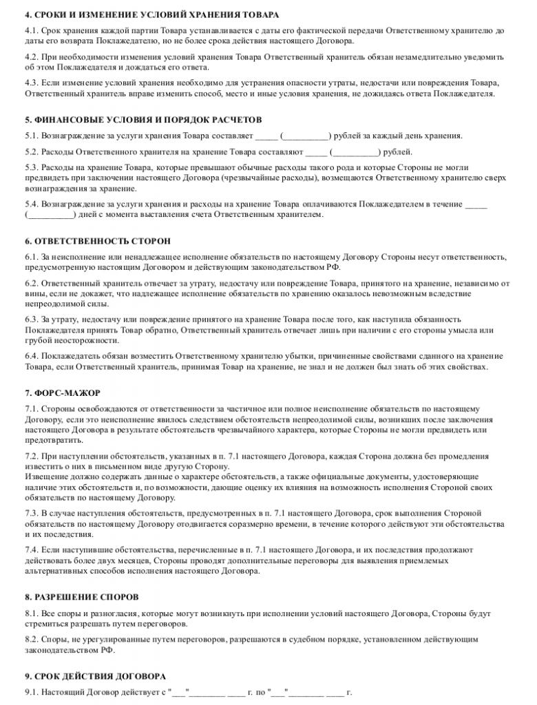 Образец договора хранения продуктов питания _003