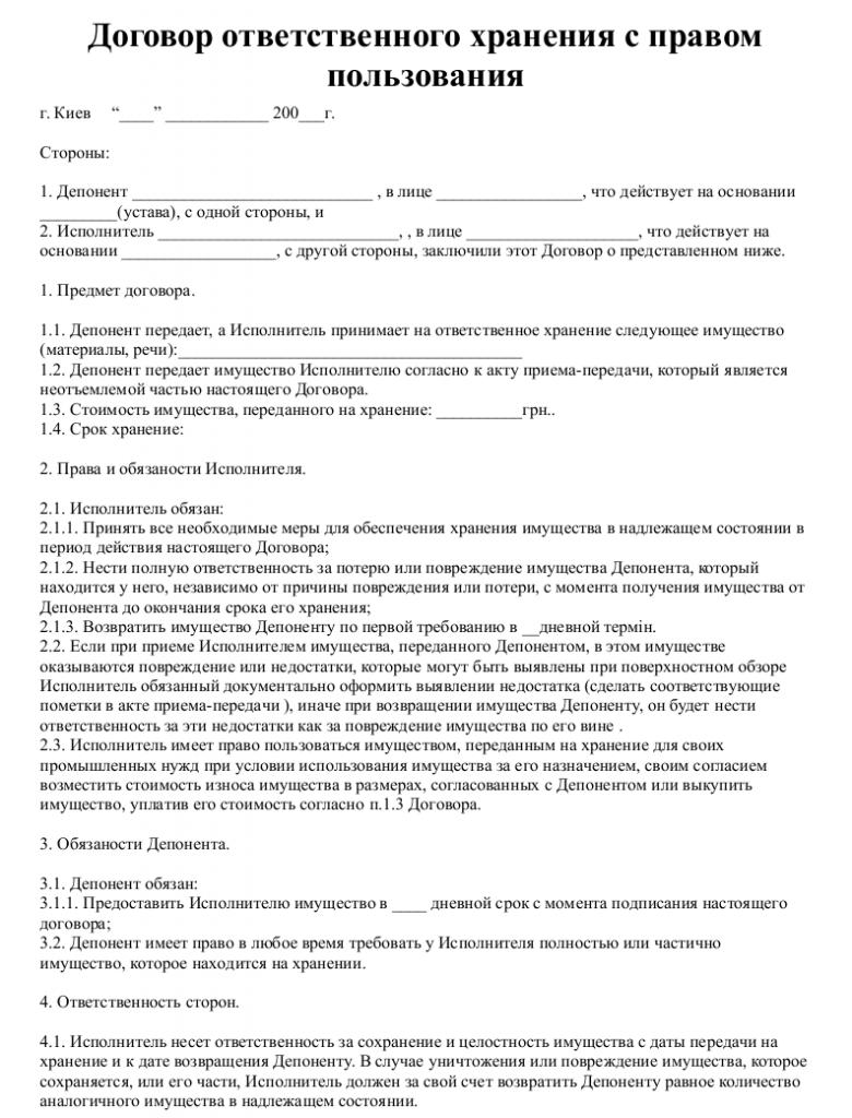 Образец договора хранения с правом пользования _001
