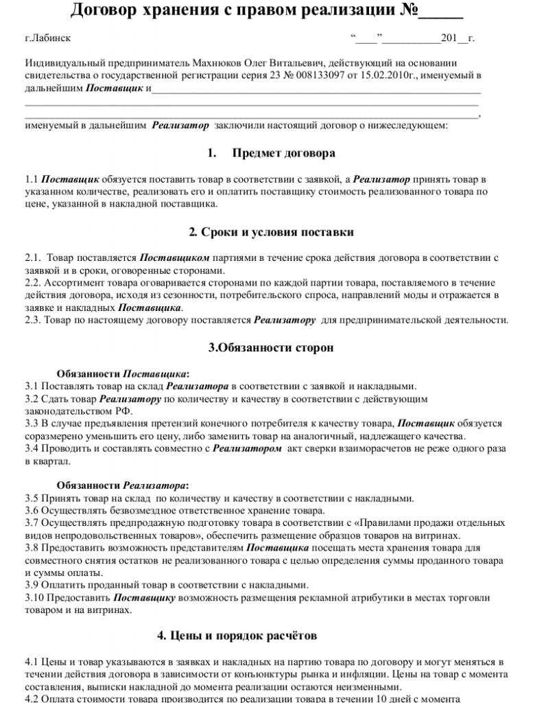Образец договора хранения с правом реализации _001