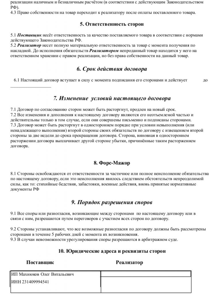Образец договора хранения с правом реализации _002