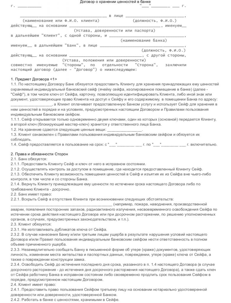Образец договора хранения ценностей в банке _001
