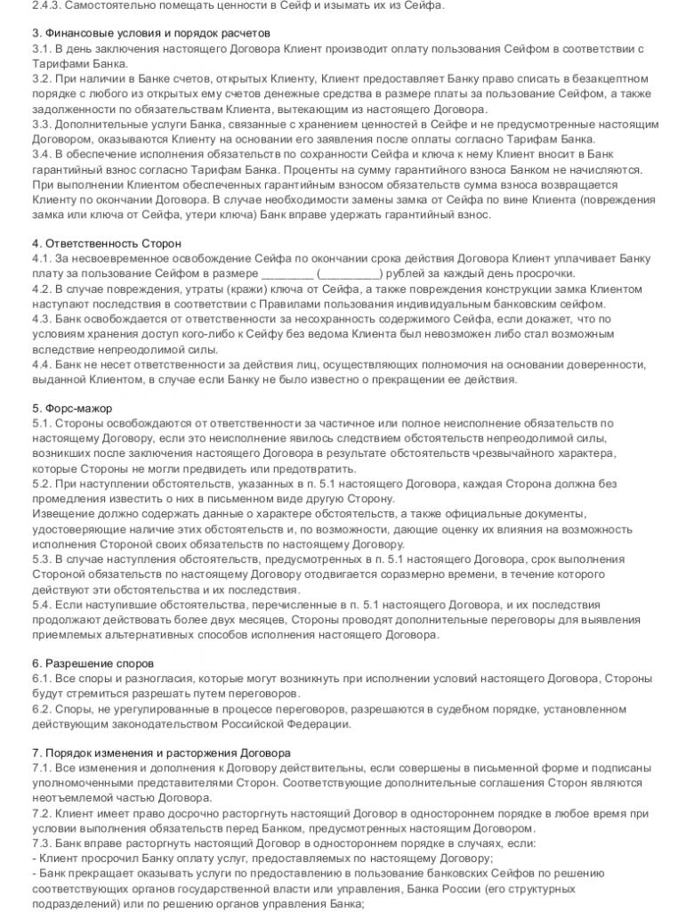 Образец договора хранения ценностей в банке _002