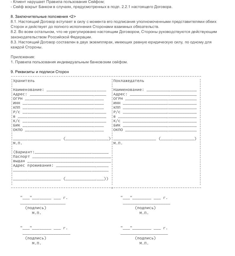 Образец договора хранения ценностей в банке _003