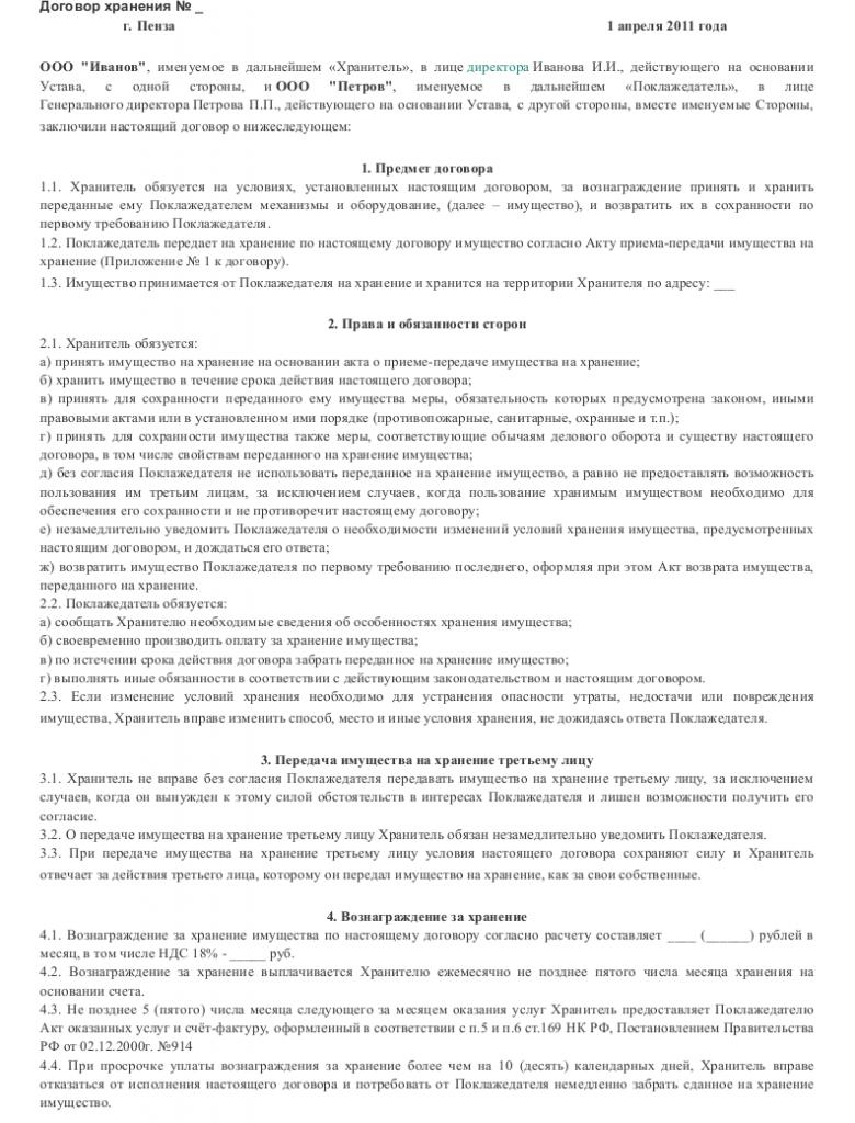 Образец договора хранения _001