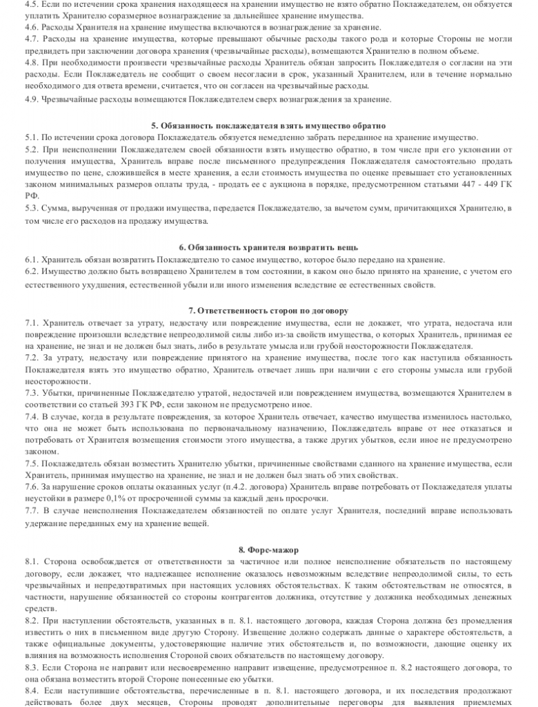 Образец договора хранения _002