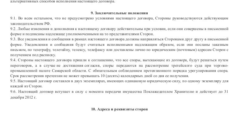 Образец договора хранения _003