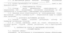 Образец договора частного подряда _001