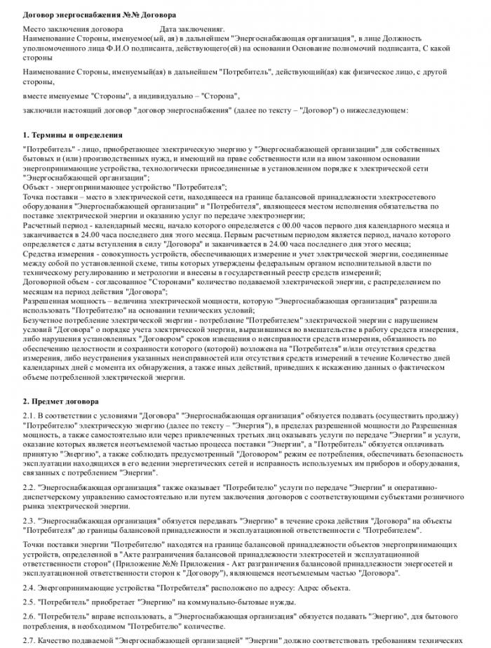 Образец договора энергоснабжения_001