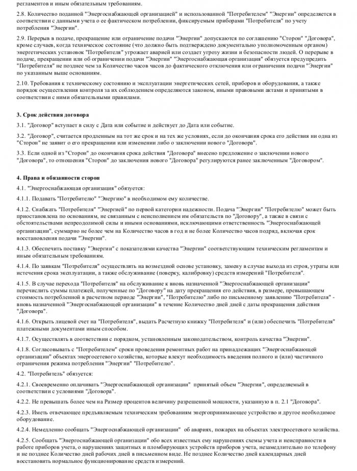 Образец договора энергоснабжения_002