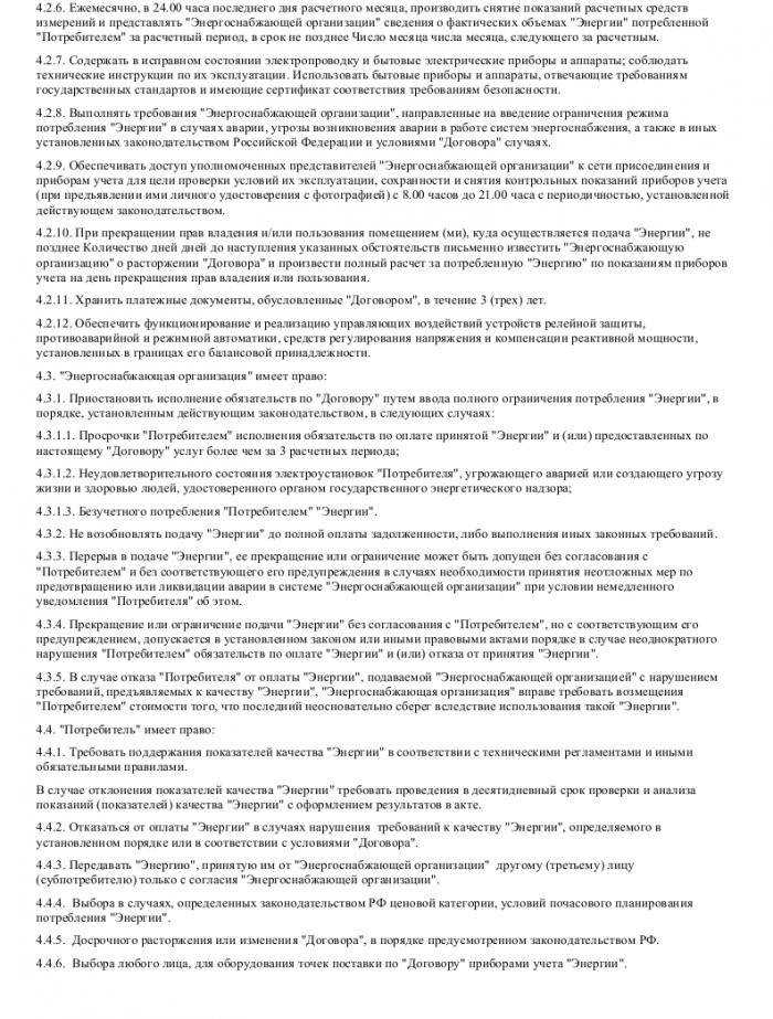 Образец договора энергоснабжения_003