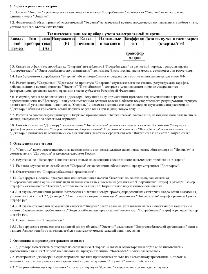 Образец договора энергоснабжения_004