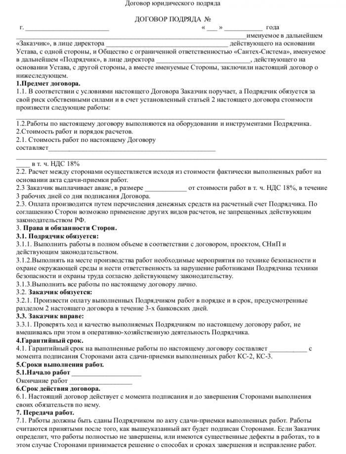 Образец договора юридического подряда _001