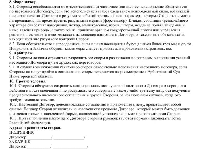 Образец договора юридического подряда _002