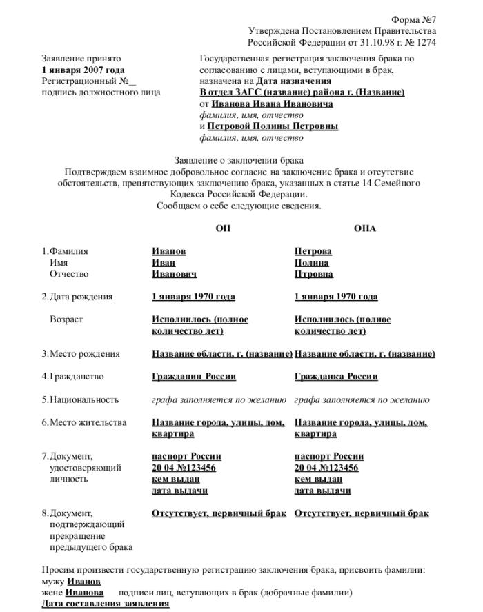 Скачать заявление на гражданство рф - 5bc