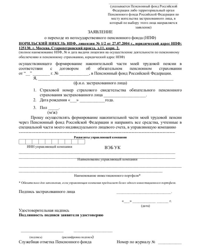 Образец заявления в ПФР_001