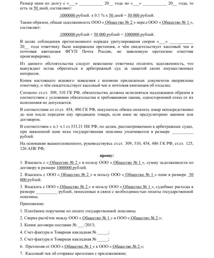 Образец заявления в арбитражный суд _002