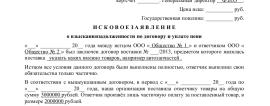 Образец заявления в арбитражный суд_001