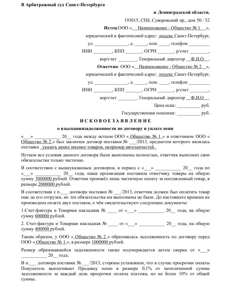 Заявление В Арбитражный Суд От Дольщиков