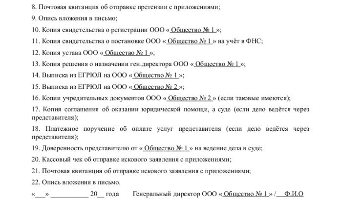 Образец заявления в арбитражный суд_003