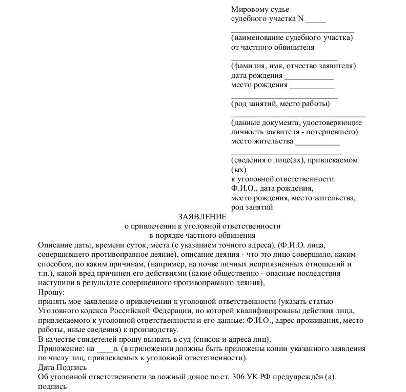 Образец заявления в гибдд на постановку автомобиля на учет бланк 2016 - 8ed4
