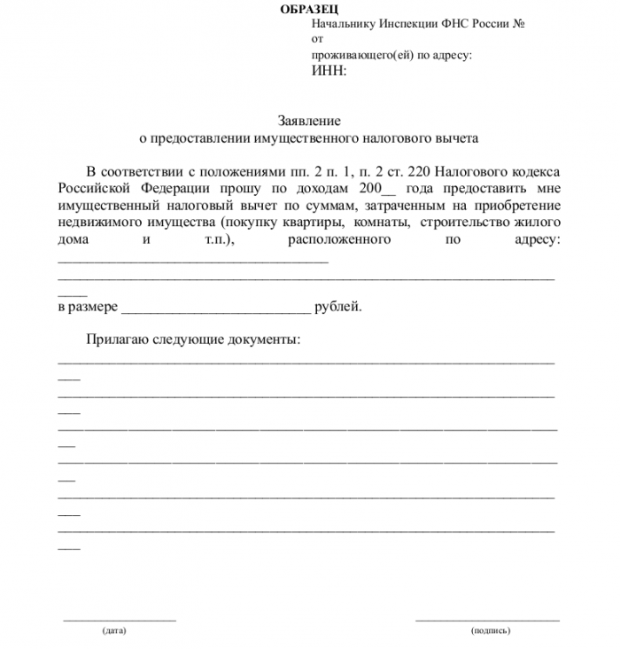 Налоговая заявление р14001 пример - bdeea