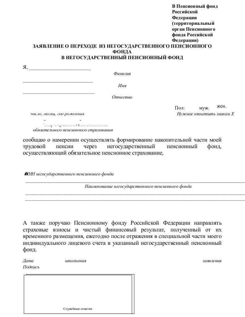 Заявление для регистрации ип в пенсионный фонд скачать пример заполнение налоговой декларации 3 ндфл покупка квартиры