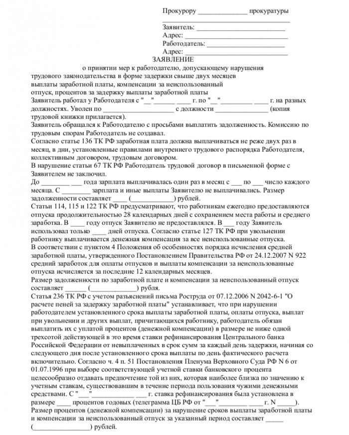 Образец заявления в прокуратуру на работодателя_001