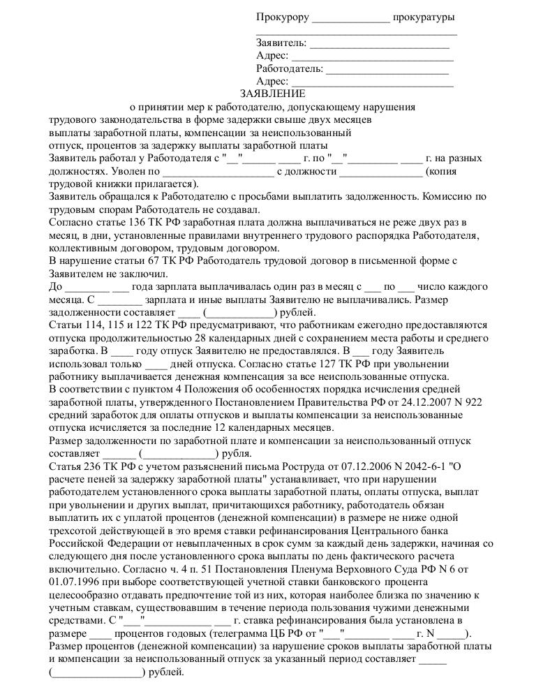 Образец заявления в прокуратуру в казахстан образцы и шаблоны.