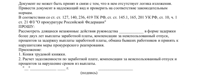 Образец заявления в прокуратуру на работодателя_002