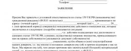 Образец заявления в прокуратуру о мошенничестве