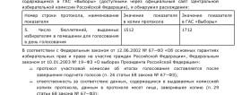 Образец заявления в прокуратуру_001