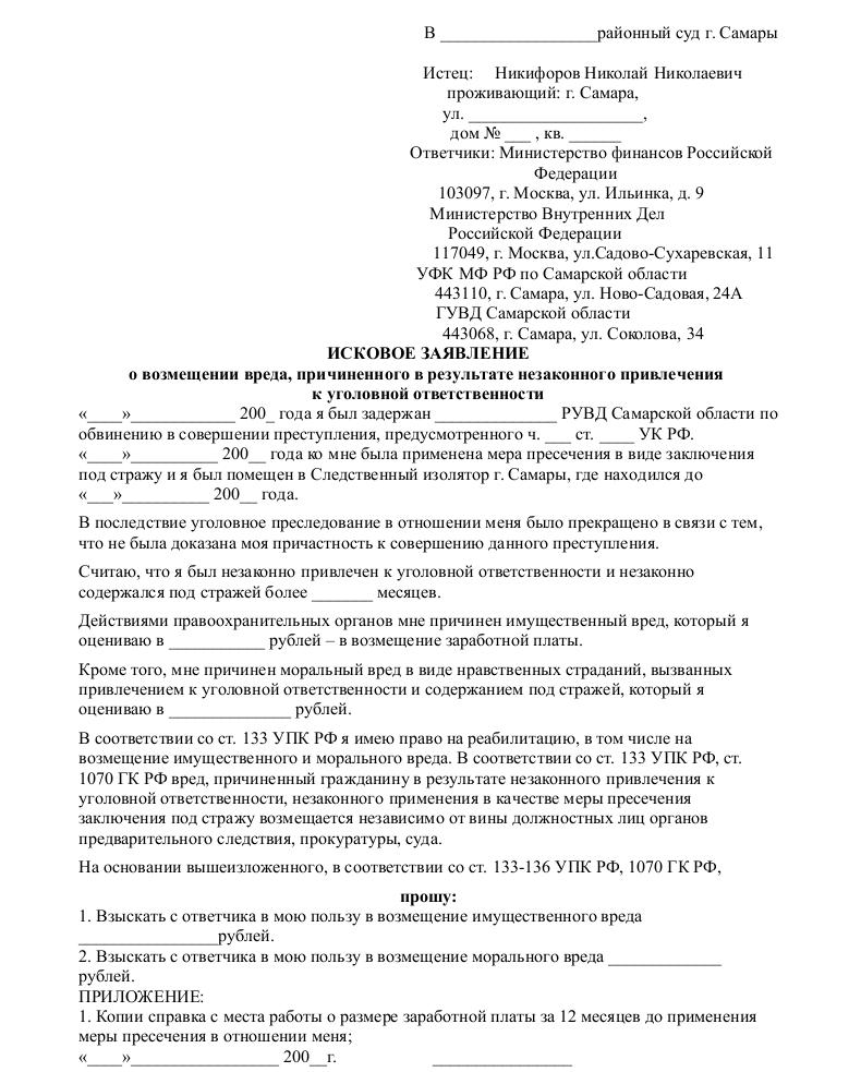 заявления в суд бланки
