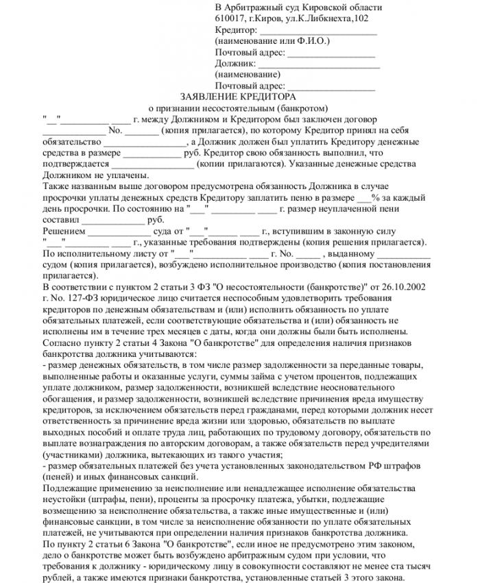 Образец заявления кредитора_001