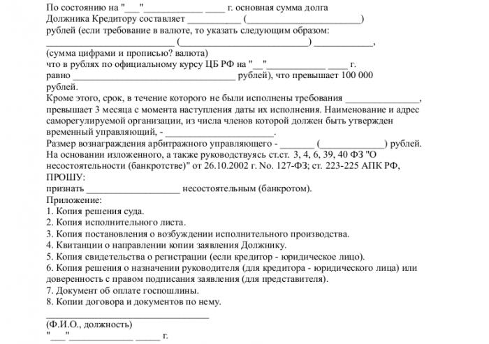Образец заявления кредитора_002