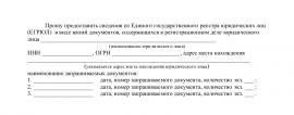 Образец заявления на ЕГРЮЛ