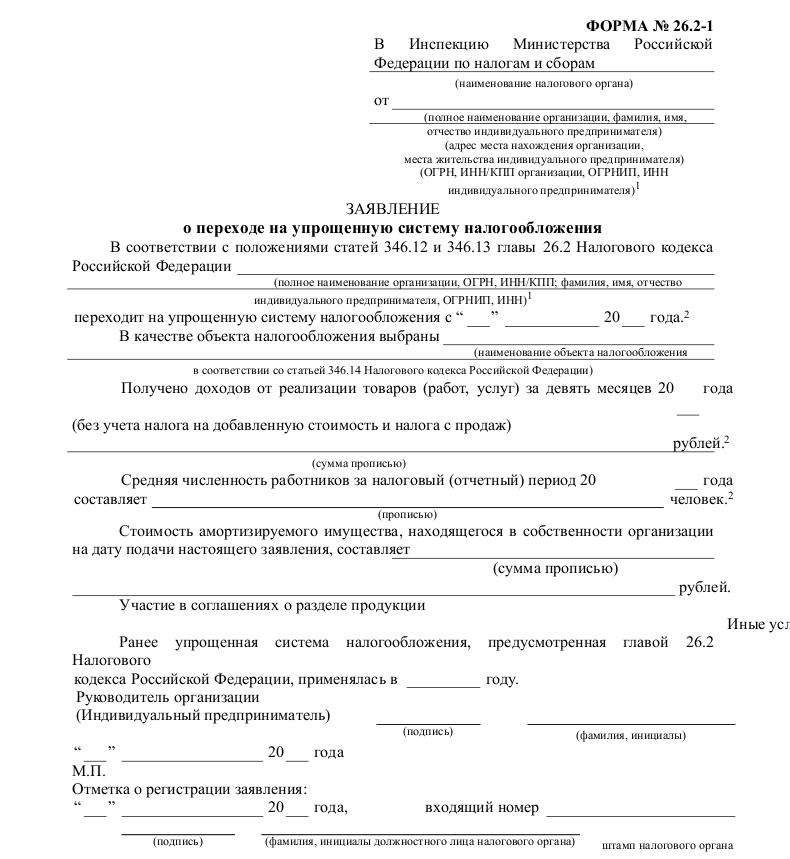 Скачать заявление на развод - 1da