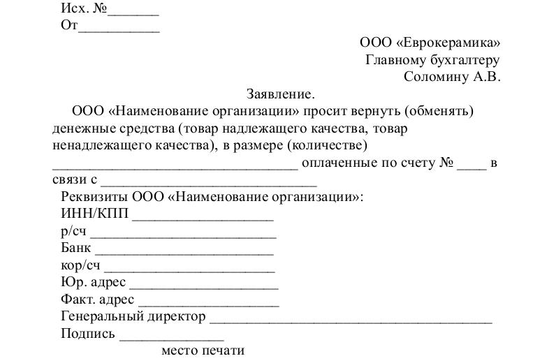 Образец заявления на замену водительского удостоверения 2016 образец - ee67