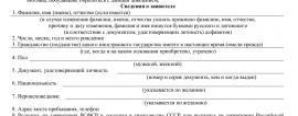 Бланк Заявления на Государственную Регистрацию Права Собственности