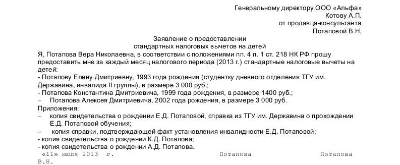 Заявление на вычеты на детей 2015 образец - 7a917