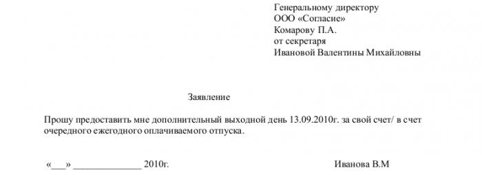 Заявление на отгул за свой счет - f3