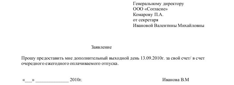 Заявление на отгул заранее отработанное время образец - 6b6ea