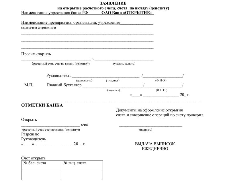 Заявление На Замену Паспорта Украина